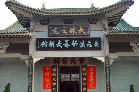 黃飛鴻武術館2