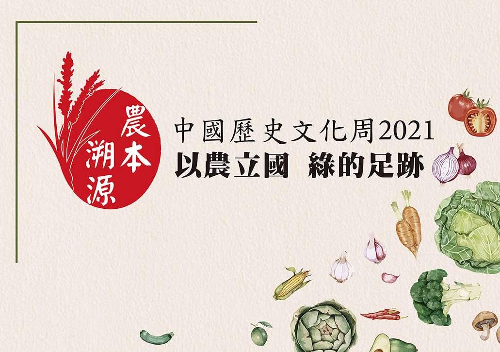 中國歷史文化周